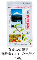 有機JAS認定 薔薇濃茶 120g